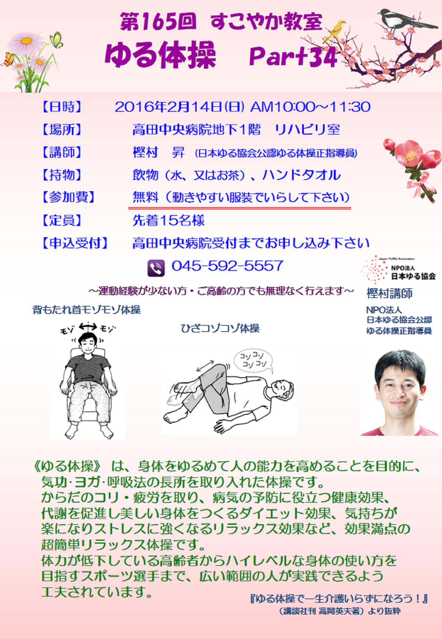第165回すこやか教室(ゆる体操)part34