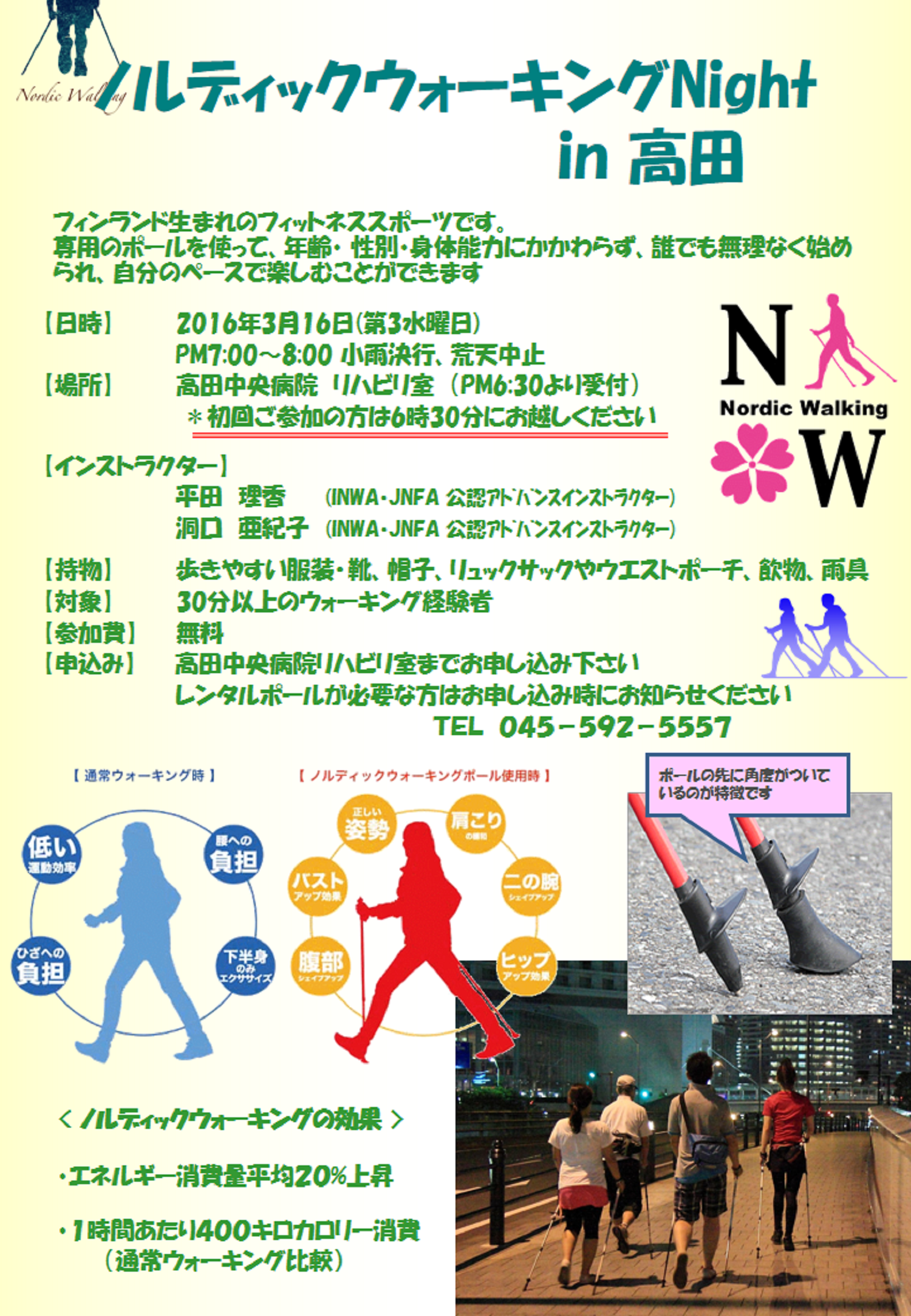 ☆ノルディックウォーキング Night in高田