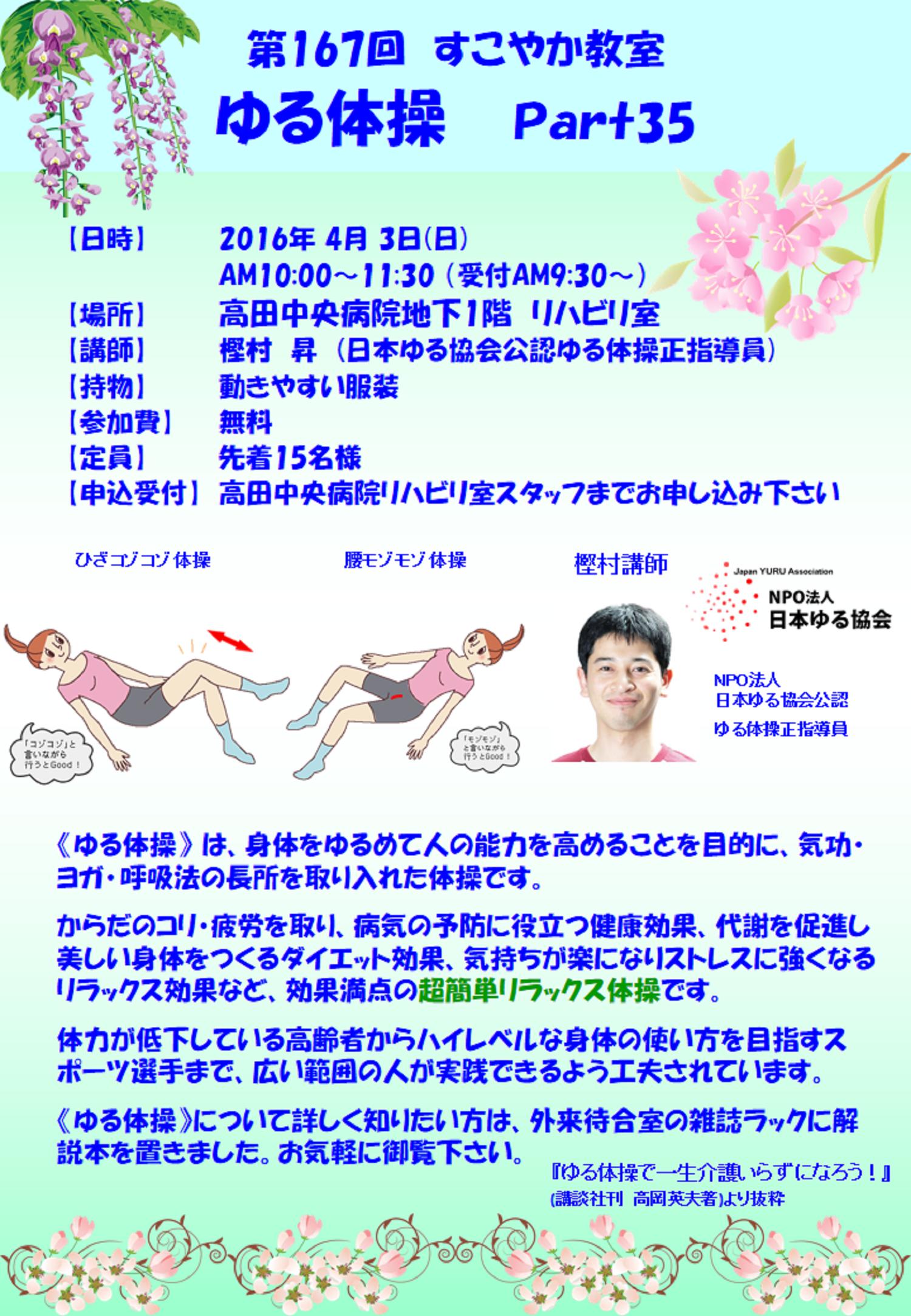第167回すこやか教室(ゆる体操)part35