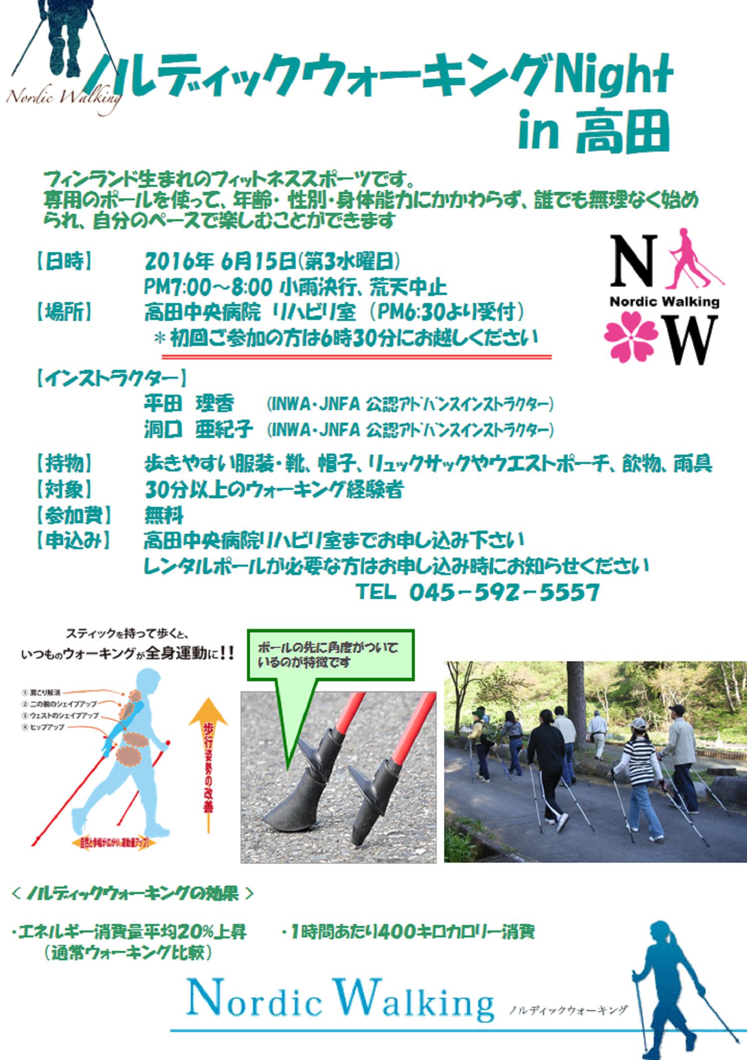 ノルディックウォーキングNight in 高田 6月