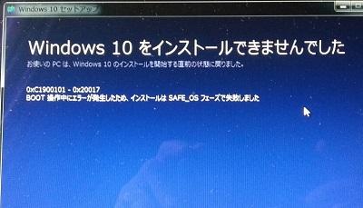 160504_Win10エラー