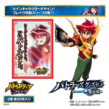 battle-spirits-battlers-goods-set-20160708-007.jpg