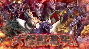 bs-collabo-booster-20160522-kaijuoh.jpg