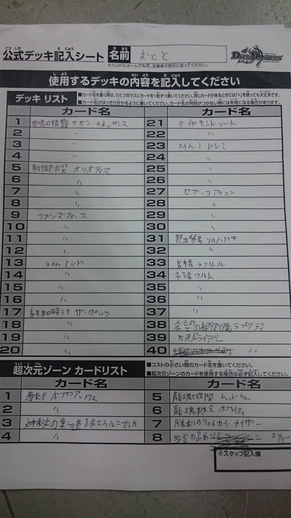 dm-choushu-cc-3rd-20160911-deck-1st.jpg
