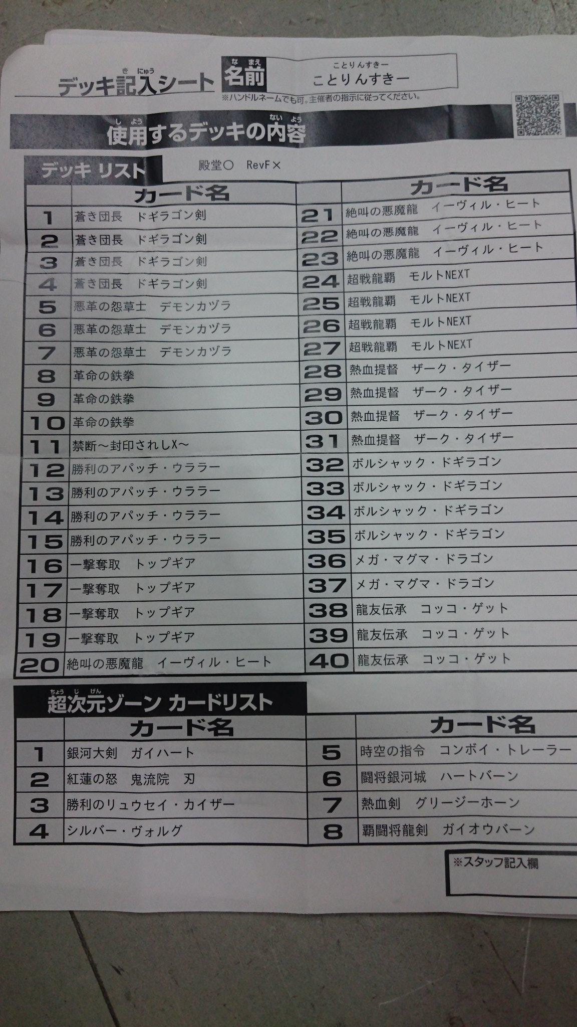 dm-choushu-cc-3rd-20160911-deck-3rd.jpg