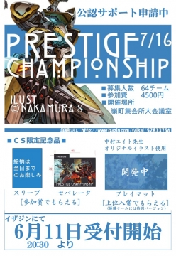 dm-prestige-cs-1st-anniversary-20160606.jpg