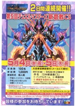 dm-shinkurashiki-cs-5th-20160415-poster.jpg