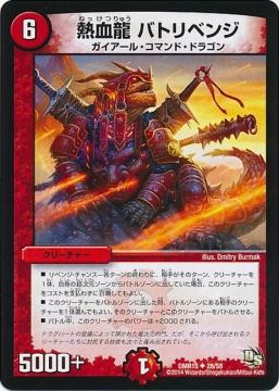 dmr15-28-55-battle-revenge-20160731.jpg
