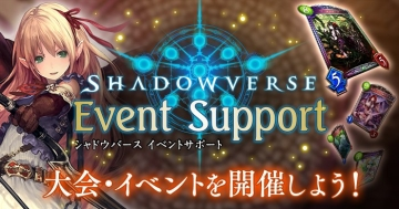 shadowverse-event-support.jpg