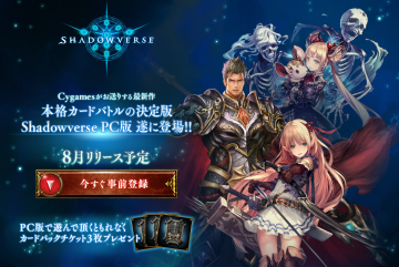 shadowverse-pc-dmm-20160721-title.png