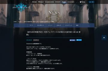 shadowverse-update-20160809-website.png