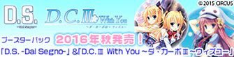 ws-ds-dciiiwithyou-20160430.jpg