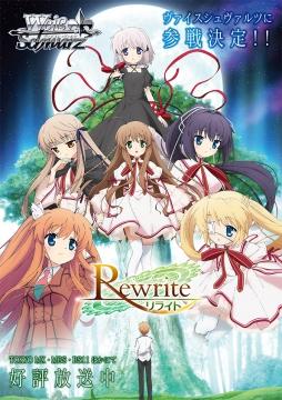 ws-rewrite-anime-20160729.jpg