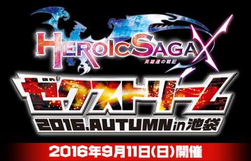 zxtreme-2016-autumn-logo.png