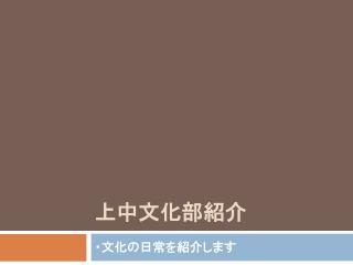 上中文化部紹介