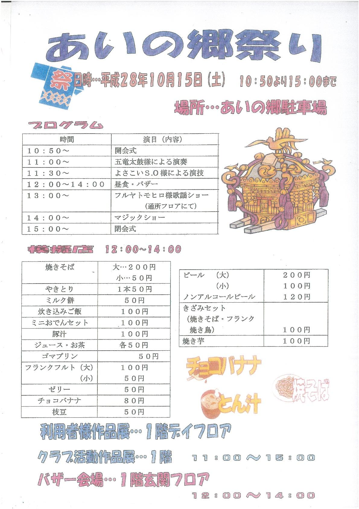 2016_10_15あいの郷まつりポスター