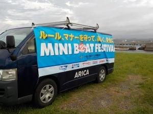 DSCN2311 ミニボート祭りバナー