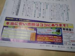 8-1 広報たかまつ 広告