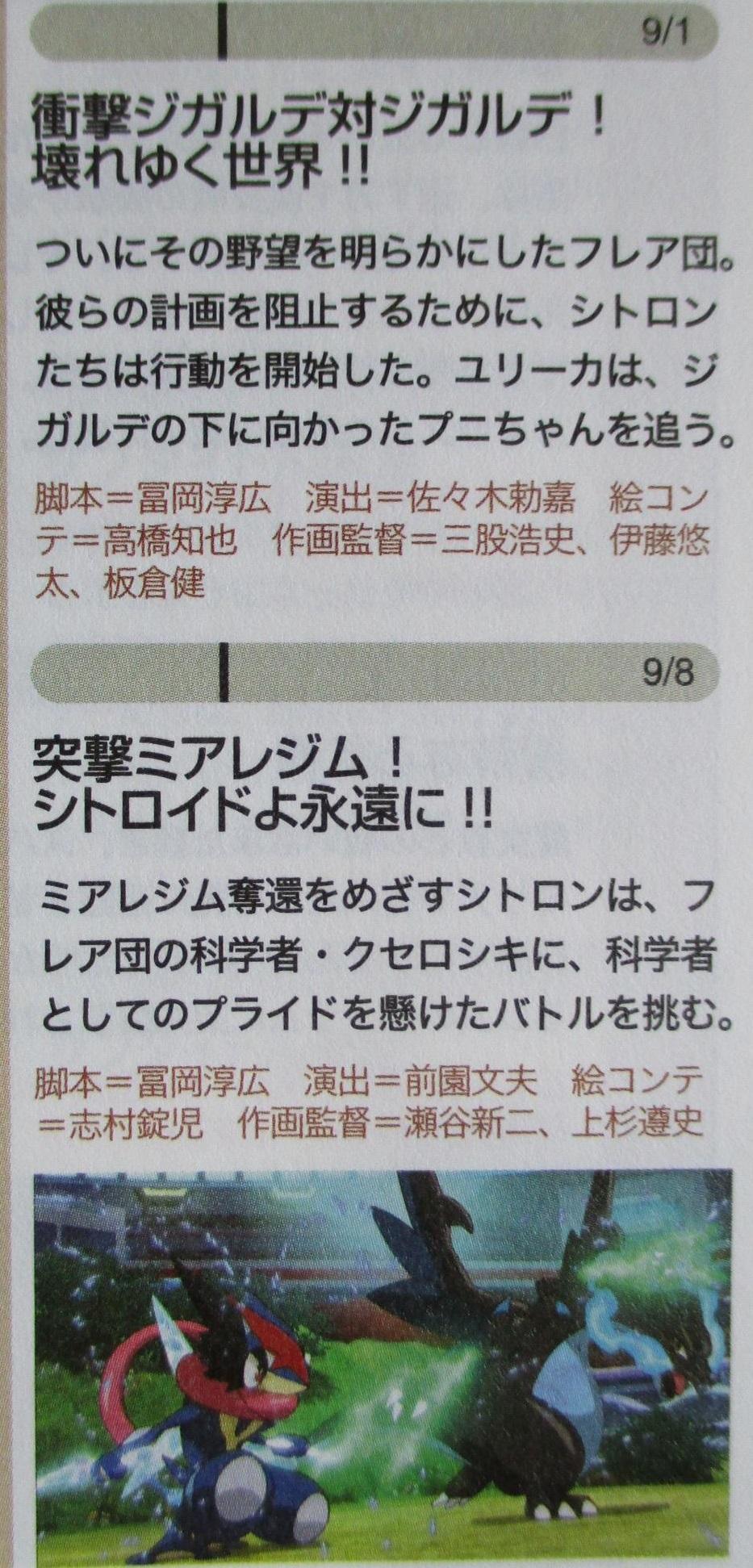 シャッキリ昇竜拳! アニメポケモンxy&z 今後の展開7