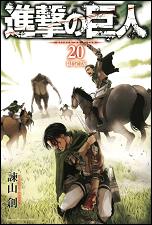 『進撃の巨人 20巻(限定版)』購入レビュー