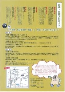 shirakawa_ura_20160827.jpg