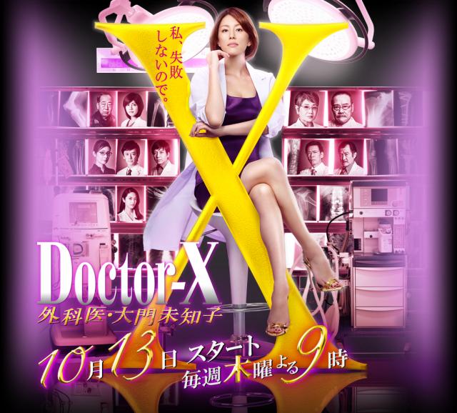 ドクターX_convert_20161002155449