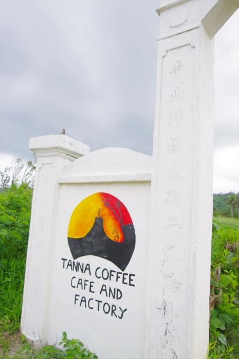 タンナコーヒー (31)