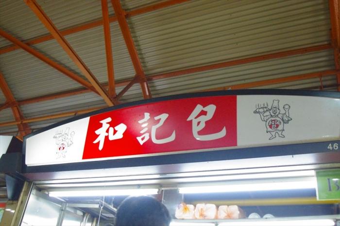 チャイナタウン夜ご飯 (26)