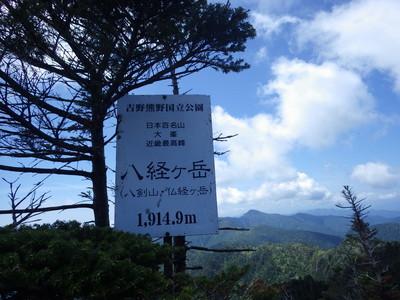 160609大峰山12