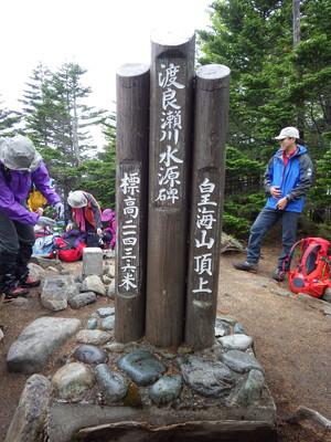 160615皇海山武尊山07