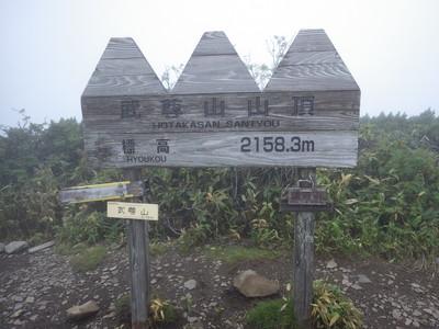 160615皇海山武尊山14