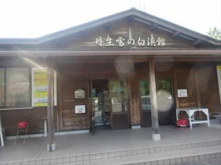 丹生オートキャンプ場