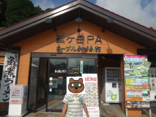 東海北陸自動車道瓢ヶ岳PA