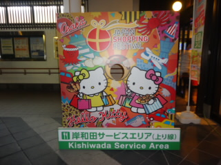 阪和自動車道岸和田SA