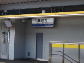 JRおおさか東線新加美駅