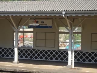 JR山陰本線東萩駅