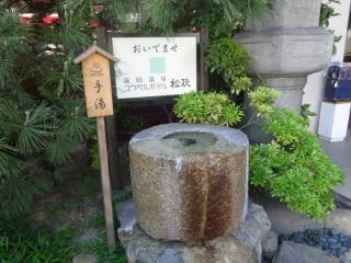 湯田温泉ホテル松政