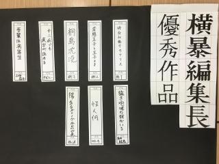 2016-09-21-横暴編集長作品