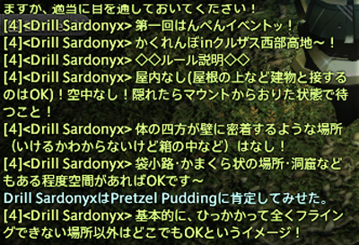 FF14_201605_21.png