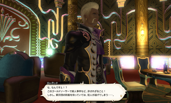 FF14_201606_25.png