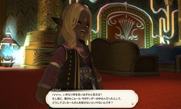 FF14_201606_39.png