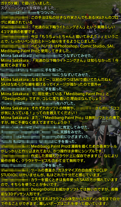 FF14_201606_58.png