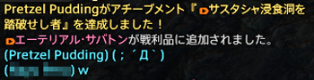 FF14_201607_24.png