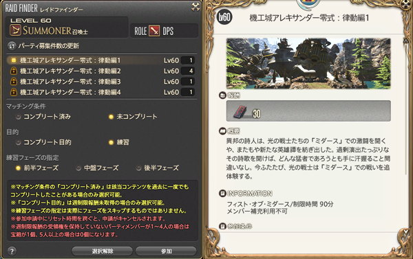 FF14_201607_53.png