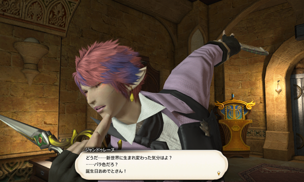 FF14_201609_04.png