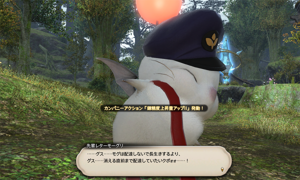 FF14_201609_49.png