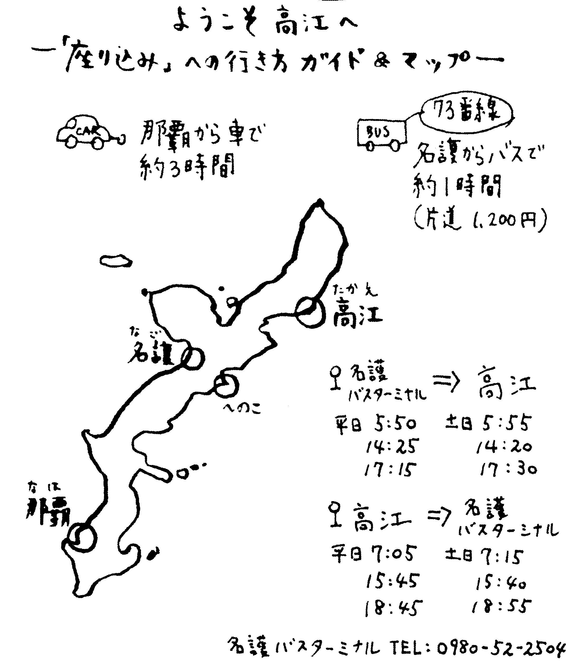 沖縄・高江(地図)027