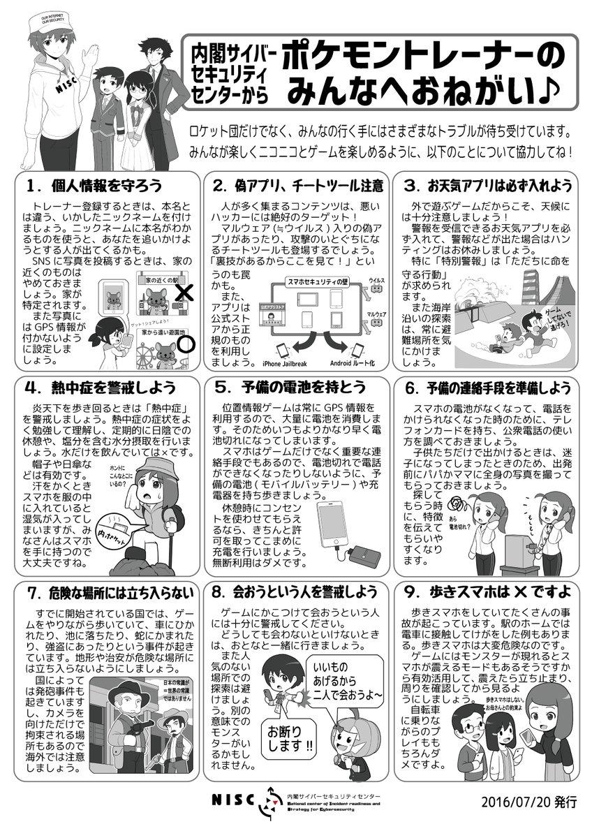 内閣府サイバーセキュリティーセンター ポケモンGO注意点