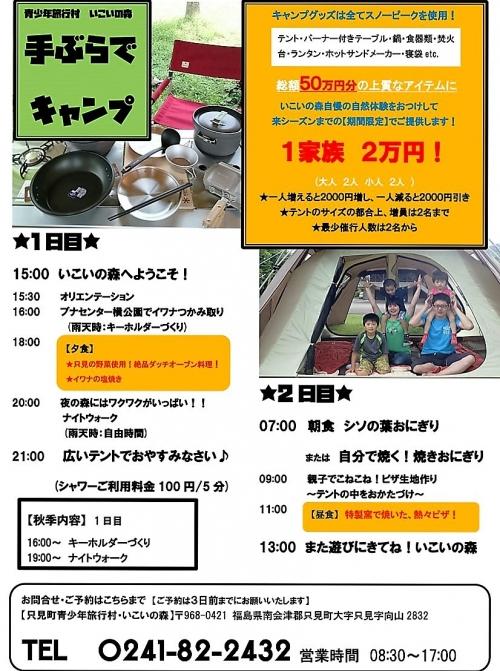 0805キャンプと人 (1)