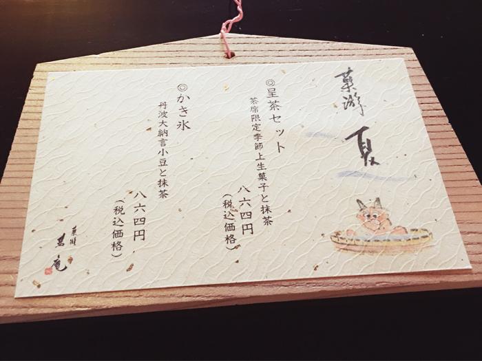 菓游 茜庵 徳島 メニュー